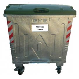 """Метален контейнер с пластмасов капак тип """"Ракла"""" 1100 литра"""